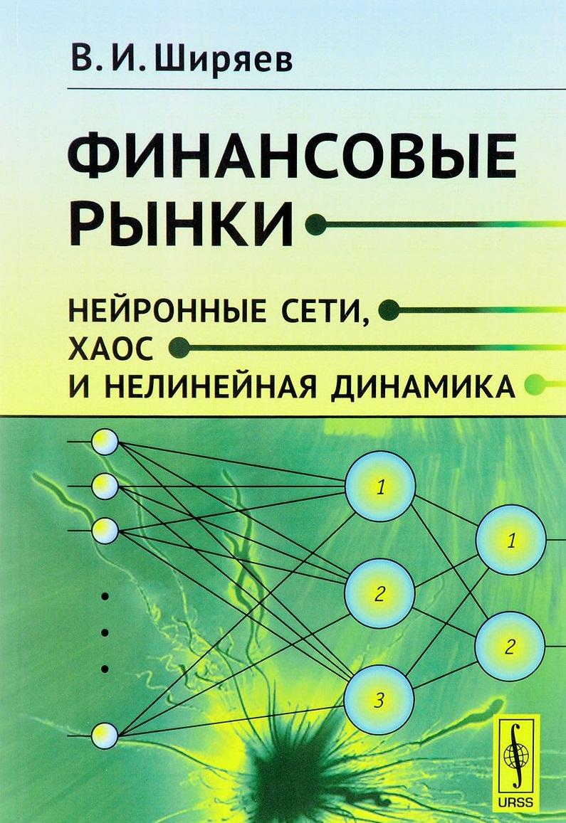 Ширяев В. Финансовые рынки: Нейронные сети, хаос и нелинейная динамика современные финансовые рынки