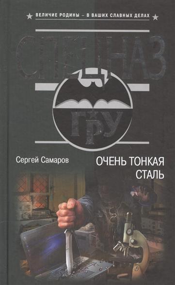 Самаров С. Очень тонкая сталь сергей самаров закон ответного удара