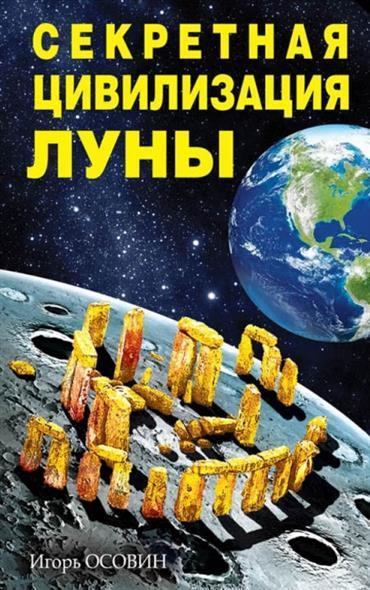 Осовин И. Секретная цивилизация Луны осовин и запрещенный марс