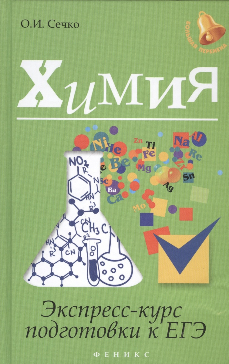 Сечко О. Химия. Экспресс-курс подготовки к ЕГЭ