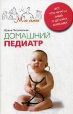 Пигулевская И. Домашний педиатр Все что нужно знать о детских болезнях