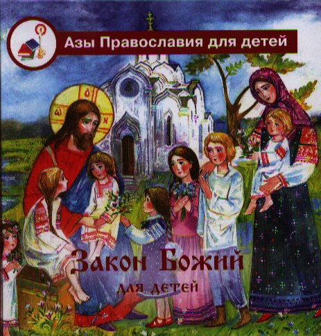 Калинина Г. (переск.) Закон Божий для детей