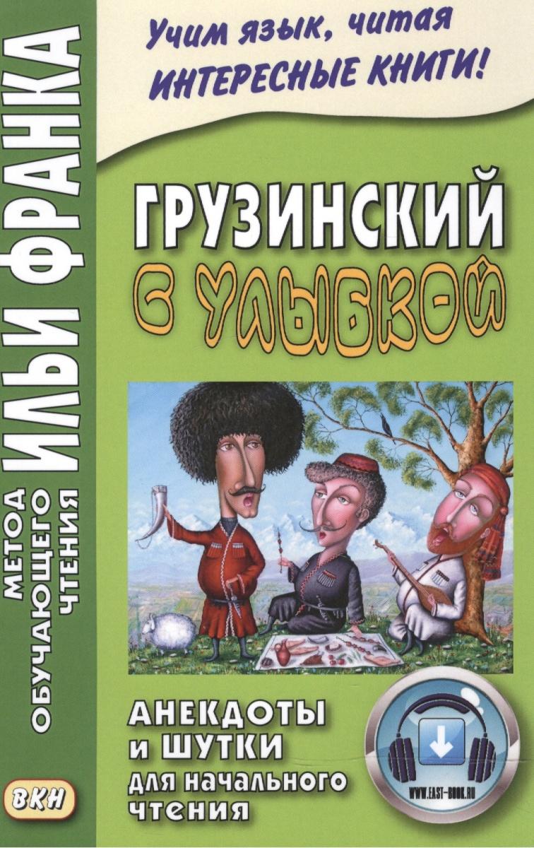 Ефимов Г., Хуцишвили И. (сост.) Грузинский с улыбкой. Анекдоты и штуки для начального чтения