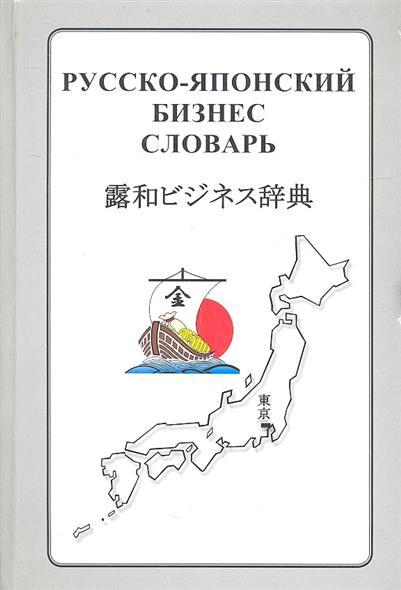 Камионко В. Русско-японский бизнес-словарь. Около 40000 слов и словосочетаний куплю японский ямобур в хабаровске