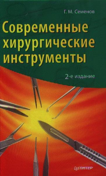 Семенов Г. Современные хирургические инструменты. 2-е издание майка print bar хирургические инструменты