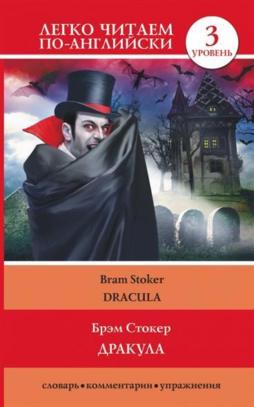 Дракула = Dracula. 3 уровень