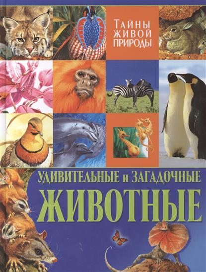 Стоунхаус Б., Бертрам Э. Удивительные и загадочные животные. Тайны живой природы загадочные животные открытки антистресс