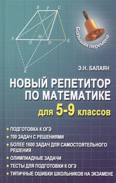 Балаян Э. Новый репетитор по математике для 5-9 классов балаян э 800 лучших олимпиадных задач по математике для подготовки к егэ 9 11 классы