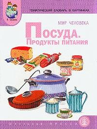 Васильева С. Мир человека. Посуда, продукты питания