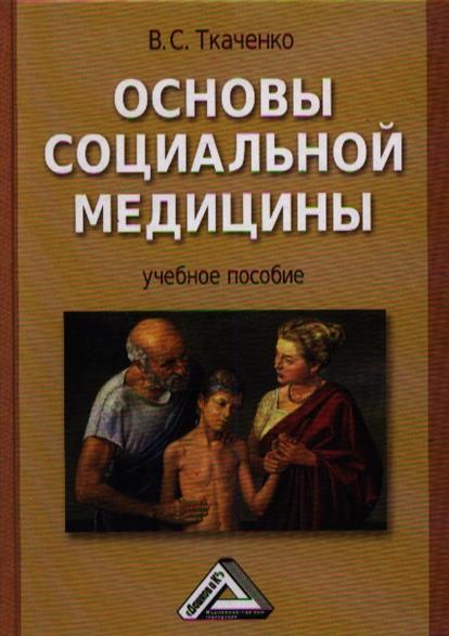 Основы социальной медицины. Учебное пособие. 2-е издание, переработанное и дополненное