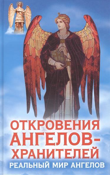 Гарифзянов Р. Откровения Ангелов-Хранителей. Реальный мир ангелов ISBN: 9785170821044