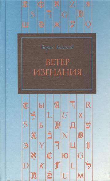 Хазанов Б. Ветер изгнания