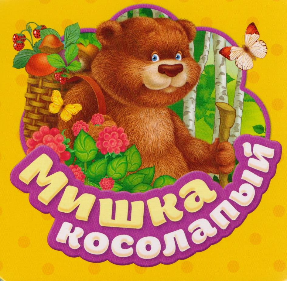 Здорнова Е., Купряшова С. (худ.) Мишка косолапый ISBN: 9785353087922