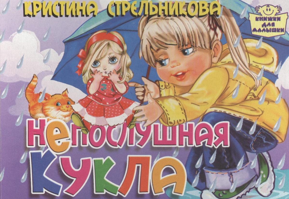 Стрельникова К. Непослушная кукла воронков н непослушная игрушка