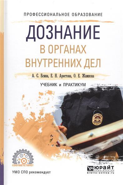 Есина А., Арестова Е., Жамкова О. Дознание в органах внутренних дел. Учебник и практикум