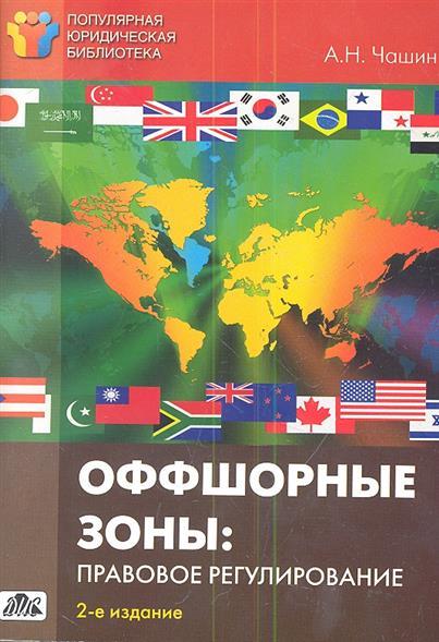 Оффшорные зоны: правовое регулирование. 2-е издание, переработанное