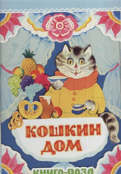 Кошкин дом. Русская народная песенка. Книжка-игрушка с пазлами