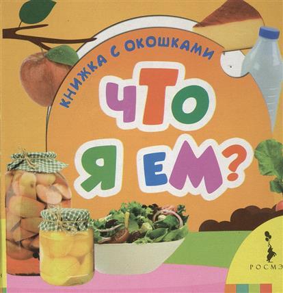 Что я ем? Книжка с окошками