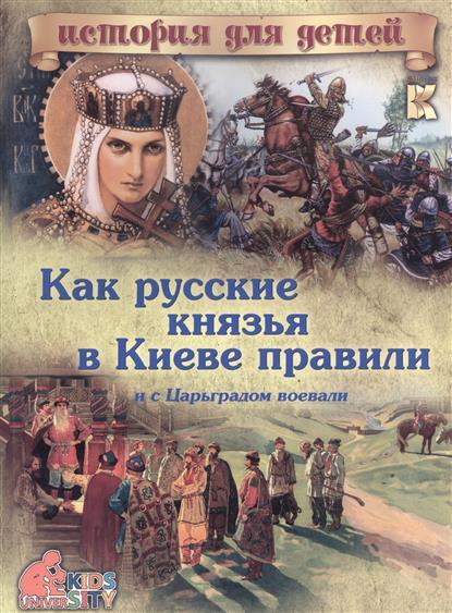 ладимиро . Как русские князья Киее праили и с Царьградом оеали