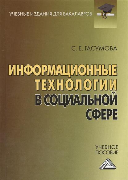 Информационные технологии в социальной сфере Учебное пособие, 4-е издание, переработанное и дополненное