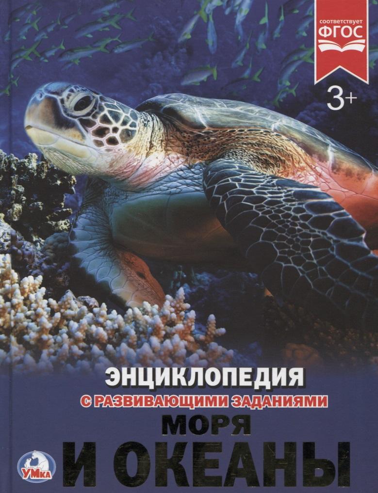 Алексеев В. Моря и океаны травина и моря и океаны