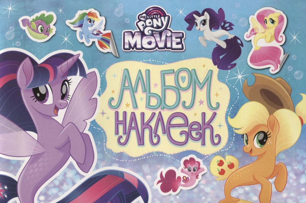Новикова Е., (ред.) Мой маленький пони. Альбом наклеек