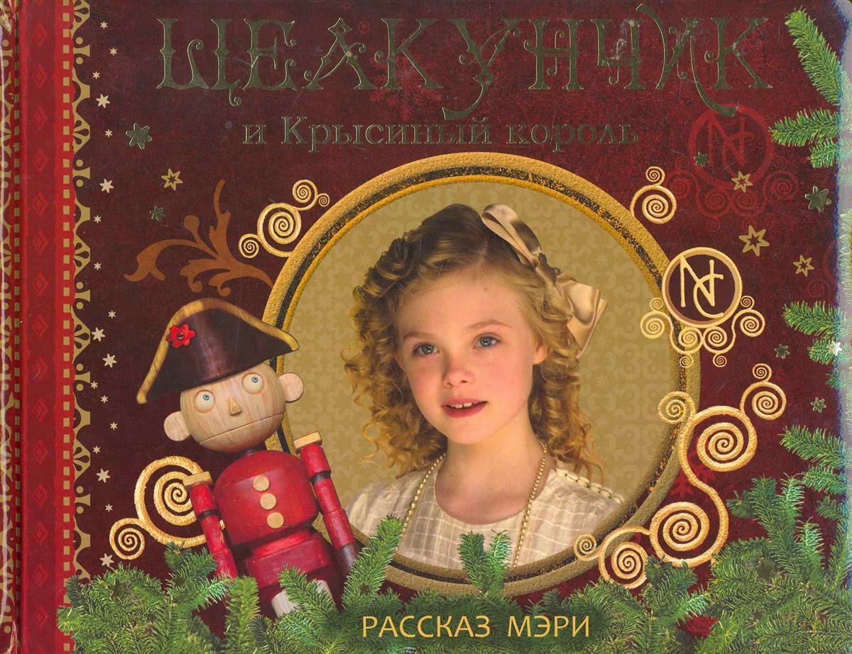 Богданова Е. Щелкунчик и Крысиный король Рассказ Мэри
