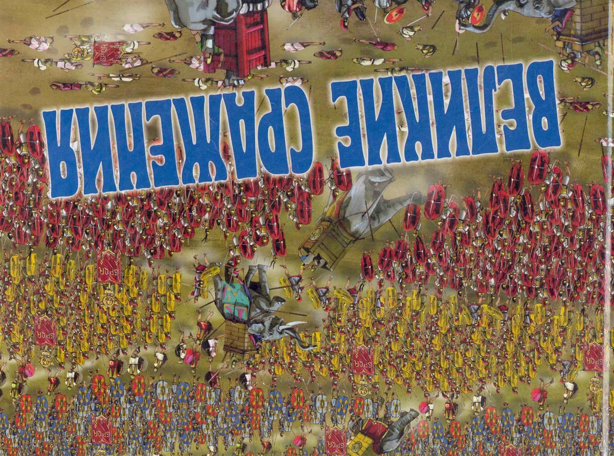 Элиа Д. Великие битвы