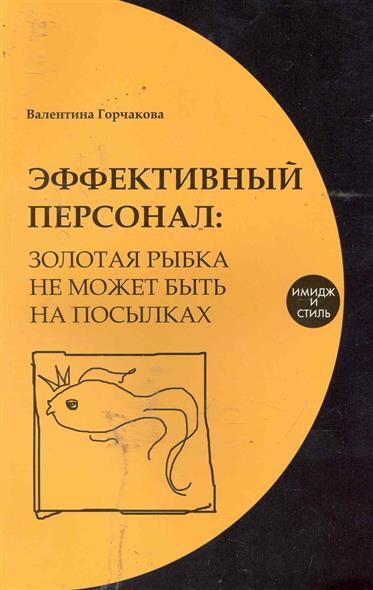 Эффективный персонал Золотая рыбка не может быть на посылках