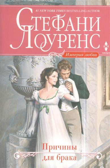 Причины для брака. Роман