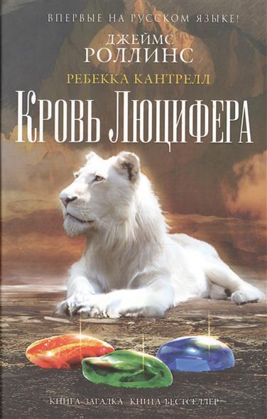 Роллинс Дж., Кантрелл Р. Кровь Люцифера