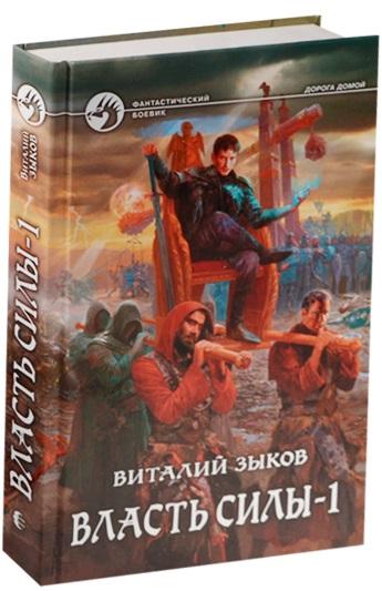 Зыков В. Власть силы (комплект из 2-х книг в упаковке)