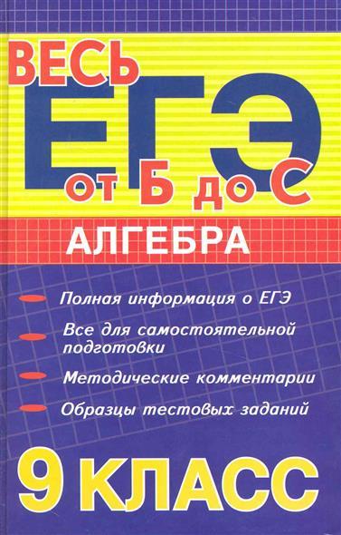 Алгебра 9 кл Метод. пос.