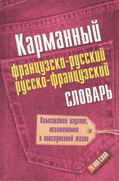 Карманный французско-русский русско-французский словарь. 20000 слов