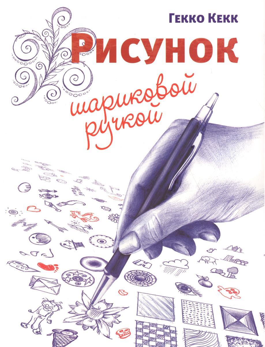 Кекк Г. Рисунок шариковой ручкой schwan stabilo шариковой ручкой писать музыку 308fbl5 пять загружены красный зеленый и сине фиолетовый
