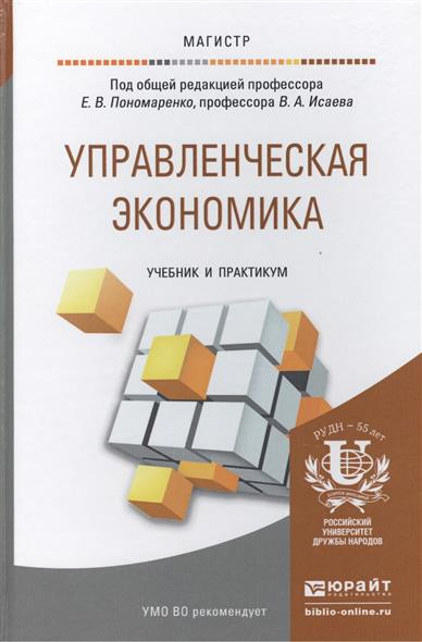 Пономаренко Е.: Управленческая экономика. Учебник и практикум для магистратуры