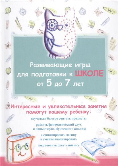 Демиденко Ю. Развивающие игры для подготовки к школе от 5 до 7 лет