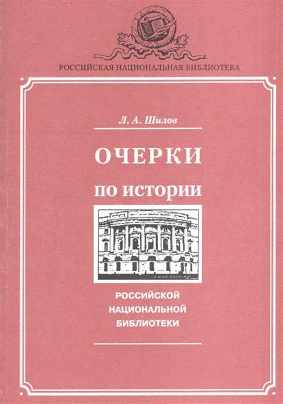 Очерки по истории Российской национальной библиотеки
