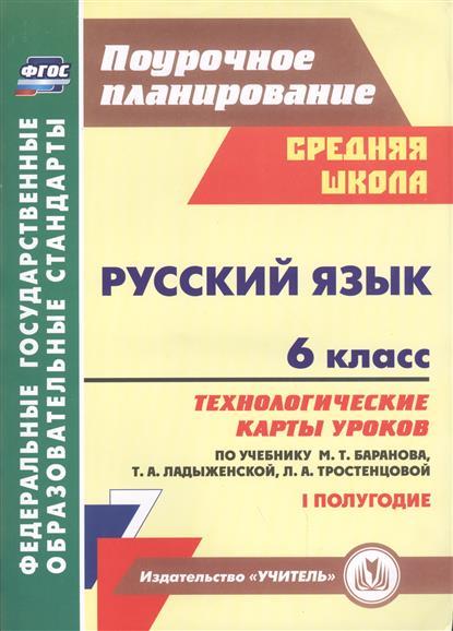 Технологические карты по русскому языку 6 класс фгос ладыженская скачать