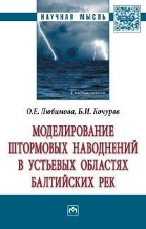 Любимова О., Кочуров Б. Моделирование штормовых наводнений в устьевых областях балтийских рек. Монография соснин э пойзнер б осмысленная научная деятельность диссертанту о жизни знаний защищаемых в форме положений монография