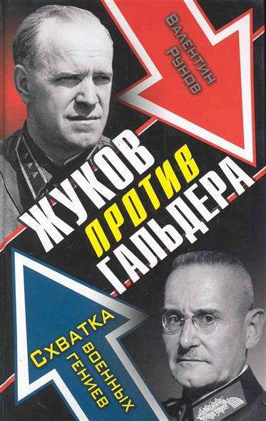 Жуков против Гальдера Схватка военных гениев