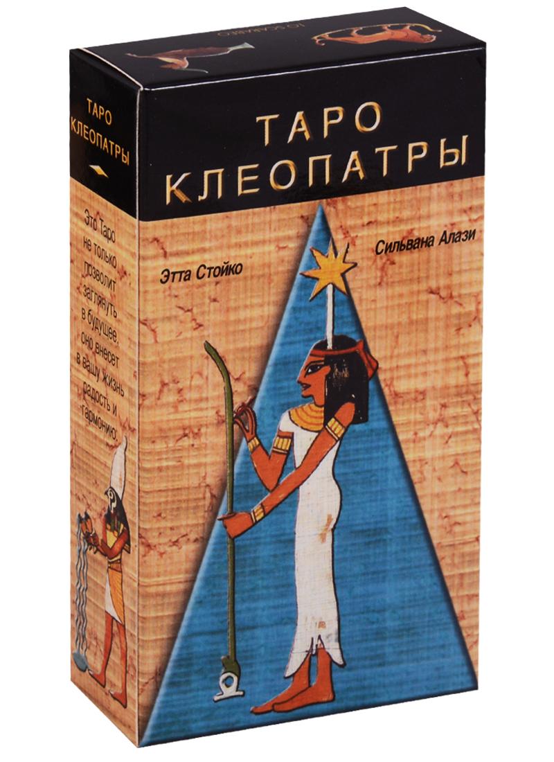 Таро Клеопатры (Руководство и карты) таро бесконечности руководство и карты