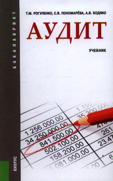 Рогуленко Т., Пономарева С., Бодяко А. Аудит. Учебник. Второе издание, переработанное