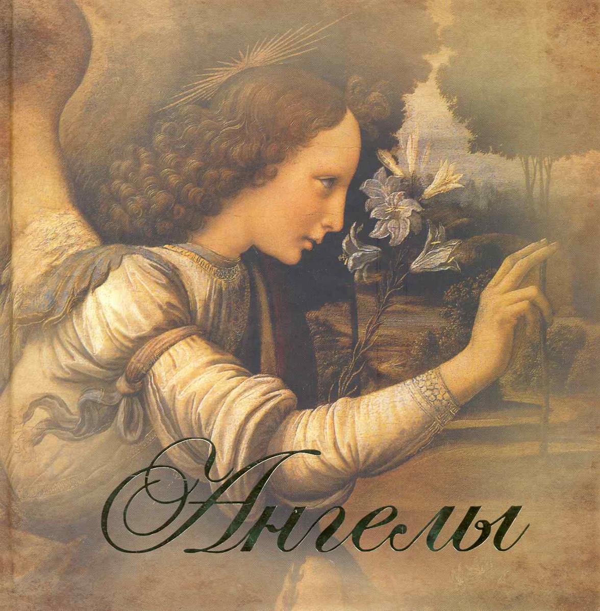 Красильникова Т. (ред.) Ангелы Сборник анатолий малкин все ангелы живут здесь сборник