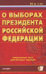ФЗ О выборах президента РФ