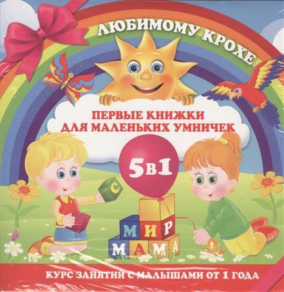 Первые книжки для маленьких умничек. 5 в 1. Этикет для малышей. Развивающие игры для малышей. Учимся различать цвета. Считалочки. Правила поведения. Курс занятий с малышами от 1 года