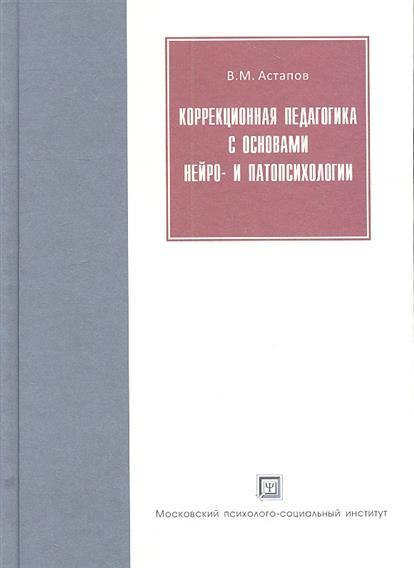 Коррекционная педагогика с основами нейро- и патопсихологии. Учебное пособие. 2-е издание, исправленное и дополненное