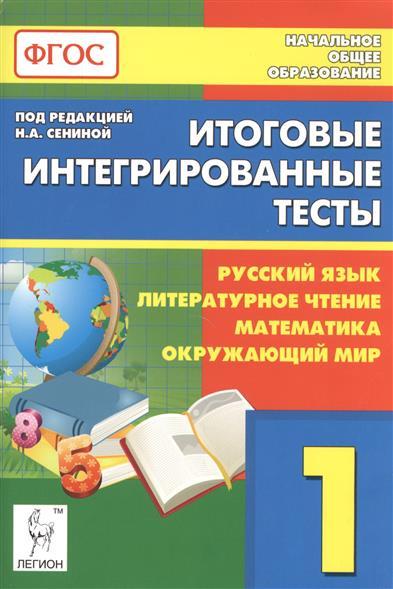 Итоговые интегрированные тесты. Русский язык, литературное чтение, математика, окружающий мир. 1 класс. Учебное пособие