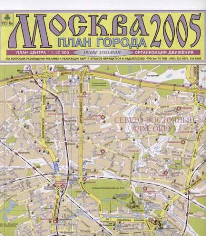 Фото Карта Москва План города раменское план города москва и окрестности