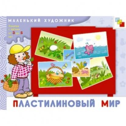 Пластилиновый мир Худ. альбом для занятий с детьми 3-5 лет